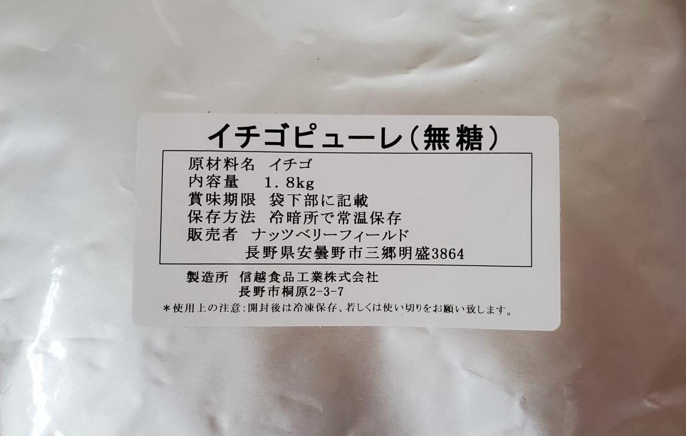 《業務用イチゴ》安曇野産夏秋いちご100% イチゴピューレ(無糖)